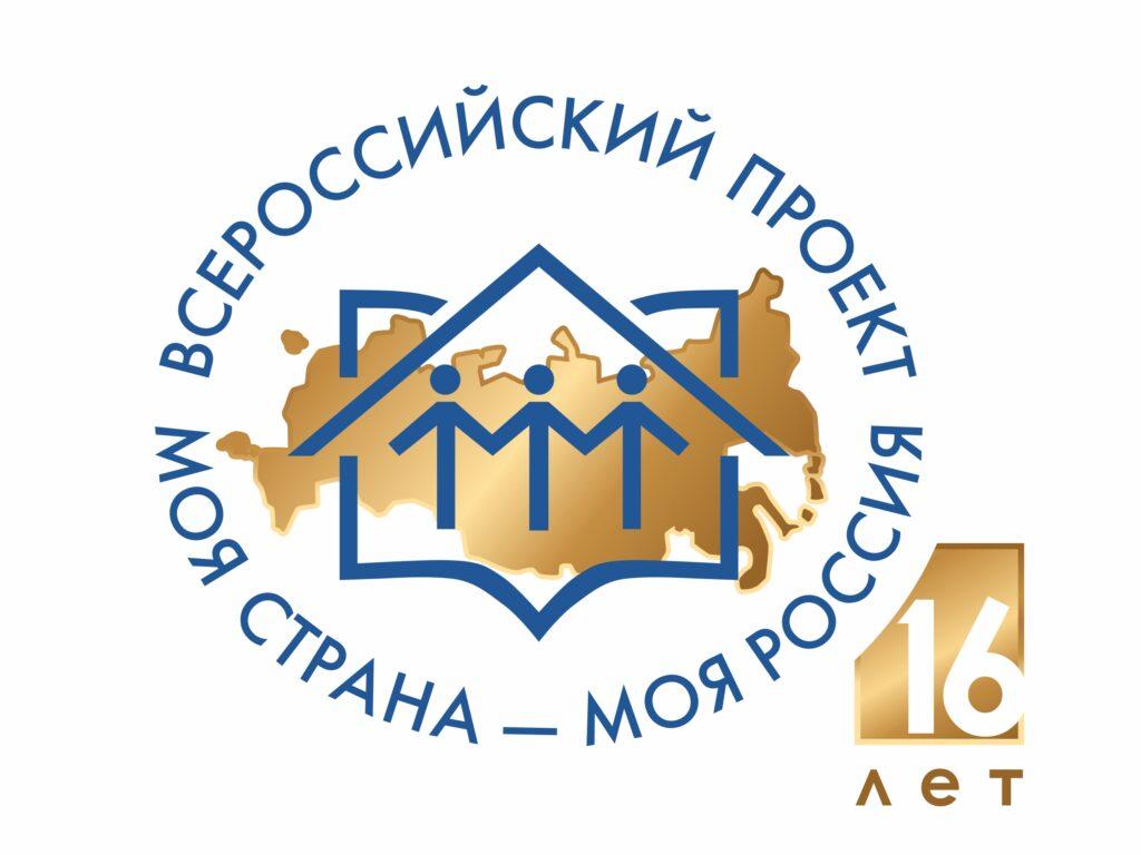 КОНКУРС «Моя страна – моя Россия»