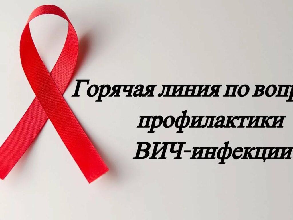 О проведении с 25.11.20l9г. по 01.12.2019 г. «горячей линии» по  профилактике ВИЧ-инфнекци