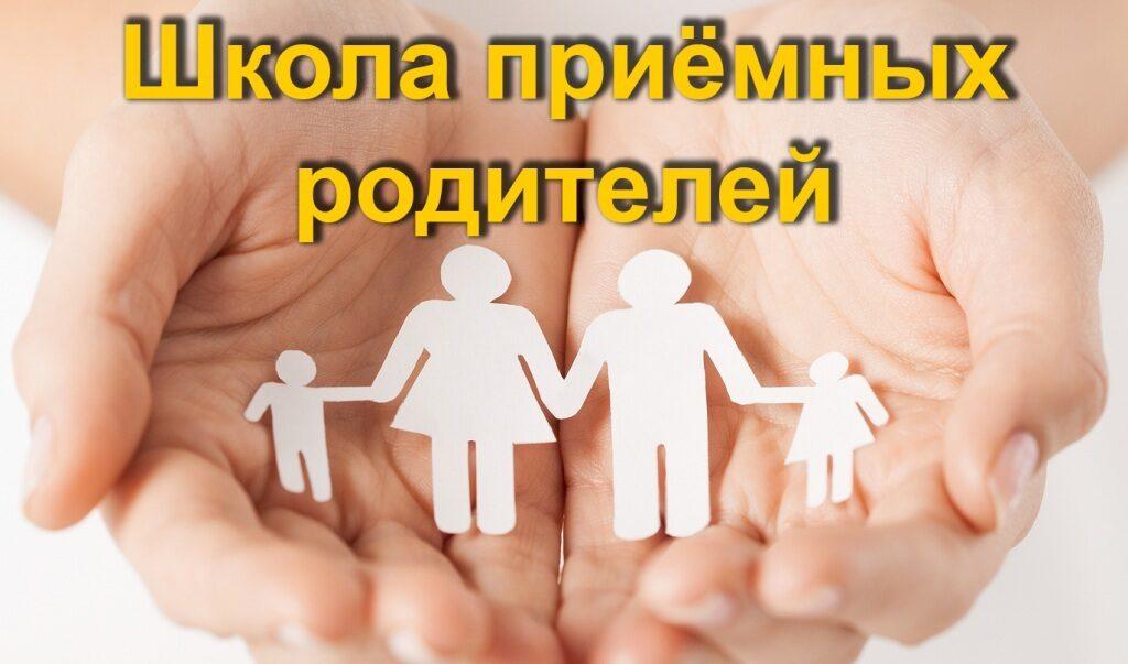 Добро пожаловать в школу приемных родителей