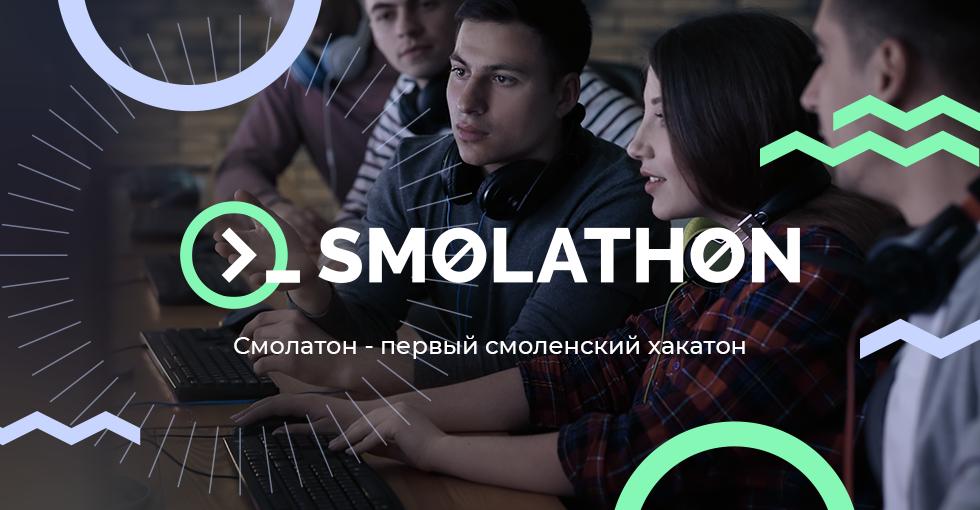 «Смолатон» — первый хакатон в Смоленске