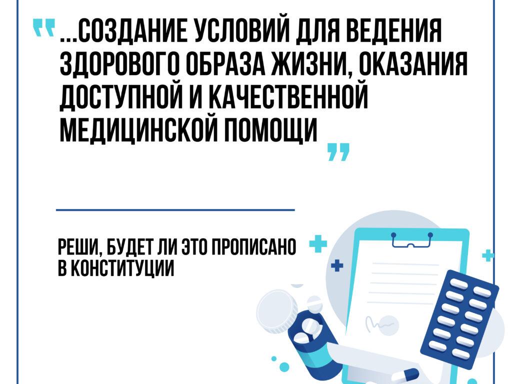 Голосуем о поправках в Конституции РФ