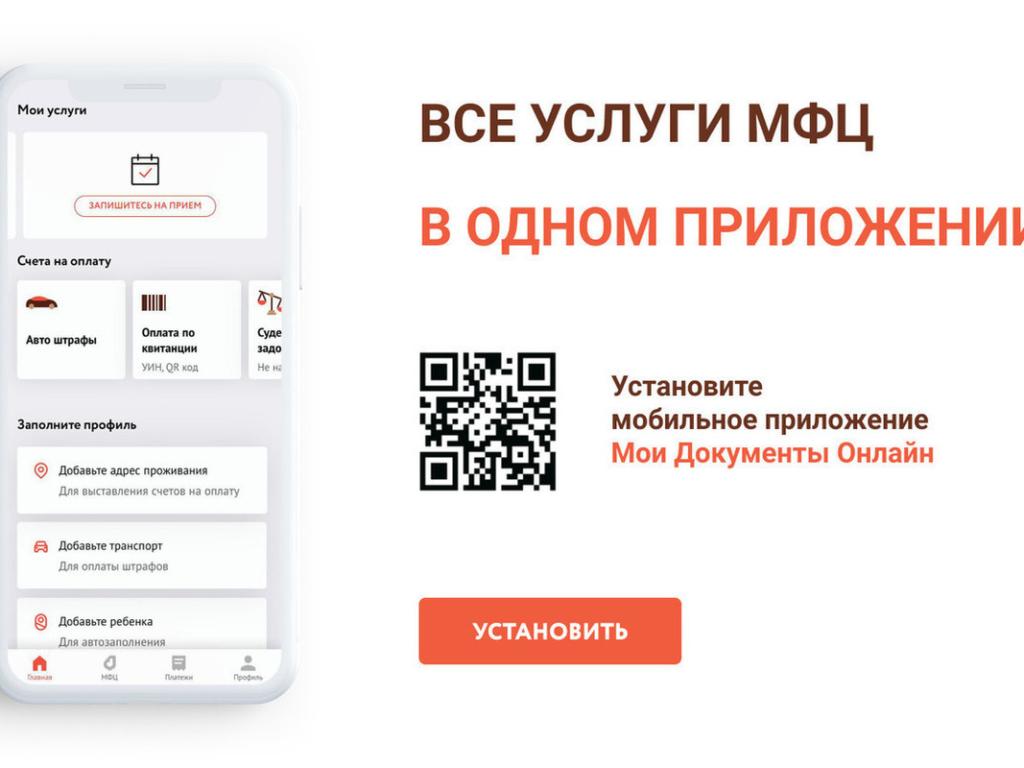 В Смоленской области запущена работа мобильного приложения МФЦ
