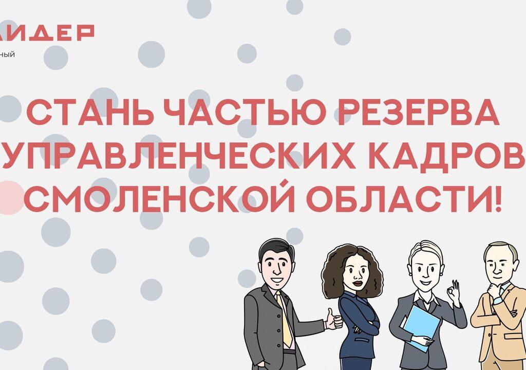 В Смоленской области выберут лидеров региона