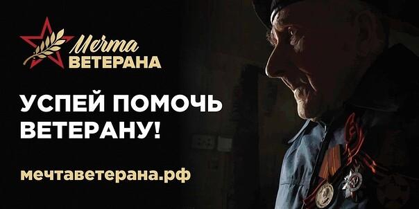 Жителей Смоленской области приглашают  присоединиться к проекту «МЕЧТА ВЕТЕРАНА»