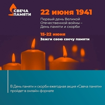 Зажгем виртуальную «Свечу Памяти» вместе!