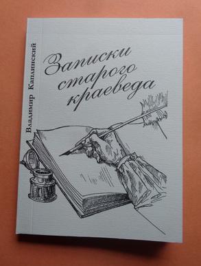 Борис Каплинский о новой книге и творческих планах