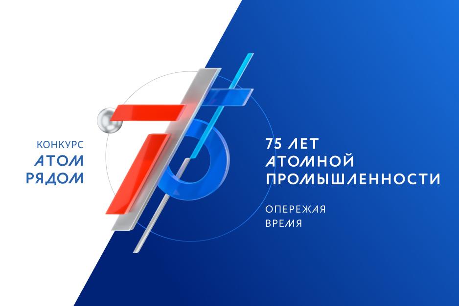 Прием заявок на конкурс «АТОМ РЯДОМ» продлен до 31 августа