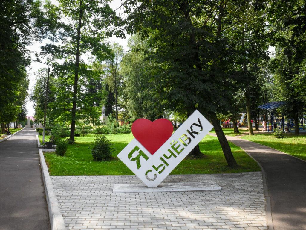 Рославль, Велиж и Сычевка – победители Всероссийского конкурса лучших проектов создания комфортной городской среды