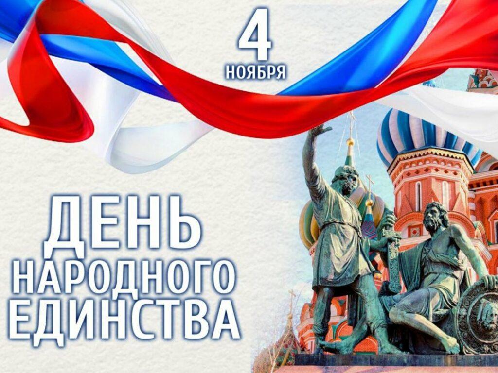 В День народного единства Смоленщина присоединится к тематическим онлайн-акциям