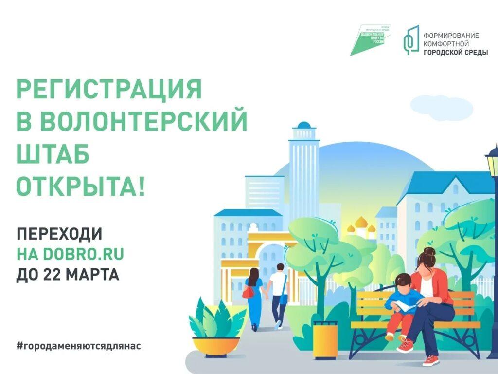 Стартовала регистрация волонтеров по поддержке голосования за объекты благоустройства