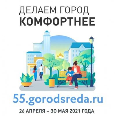 Сделаем города КОМФОРТНЕЕ