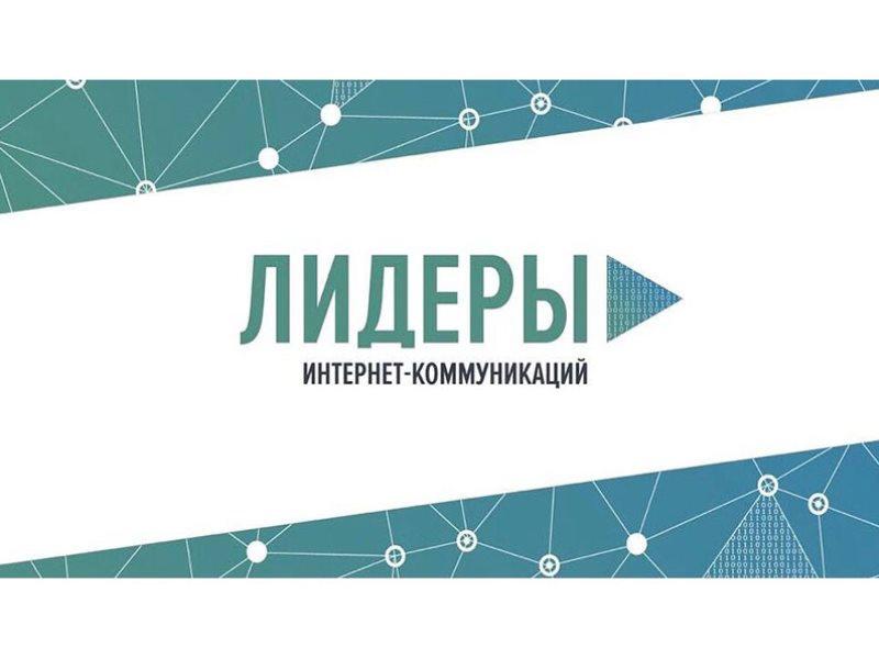 52 человека стали победителями Конкурса «Лидеры интернет-коммуникаций»